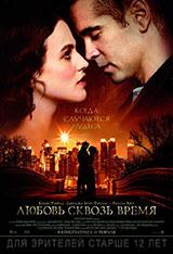 Фильм Любовь сквозь время
