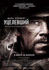 Фильм Уцелевший