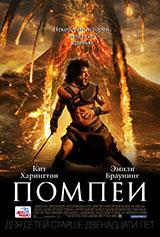 Фильм Помпеи