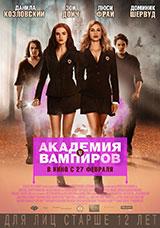Фильм Академия вампиров