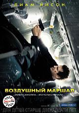Фильм Воздушный маршал