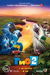 Мультфильм Рио 2