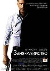 Фильм 3 дня на убийство