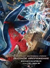 Фильм Новый Человек-паук 2: Высокое напряжение