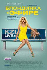 Фильм Блондинка в эфире