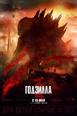 Фильм Годзилла