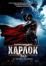 Мультфильм Космический пират Харлок