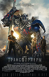 Фильм Трансформеры 3: Эпоха истребления