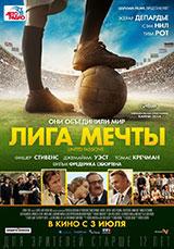 Фильм Лига мечты