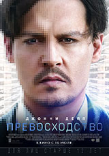 Фильм Превосходство
