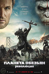 Фильм Планета обезьян 2: Революция