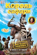 Мультфильм Король сафари
