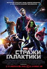Фильм Стражи Галактики