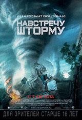 Фильм Навстречу шторму