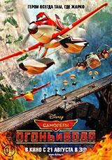 Мультфильм Самолеты 2: Огонь и вода