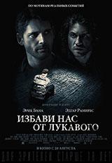 Фильм Избави нас от лукавого
