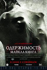 Фильм Одержимость Майкла Кинга