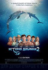 Фильм История дельфина 2