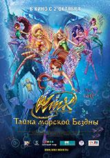 Мультфильм Клуб Винкс: Тайна морской бездны