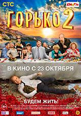 Фильм Горько! 2