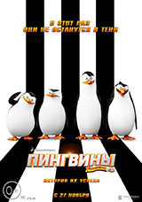 Мультфильм Пингвины Мадагаскара