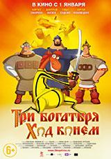 Мультфильм Три богатыря: Ход конем