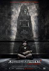 Фильм Женщина в черном 2: Ангел смерти