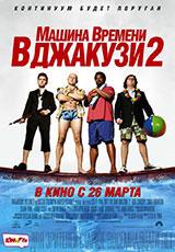 Фильм Машина времени в джакузи 2