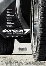 Фильм Форсаж 7