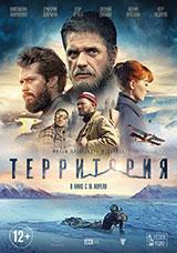 Фильм Территория