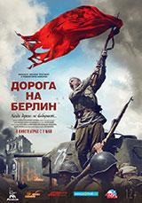 Фильм Дорога на Берлин