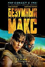Фильм Безумный Макс: Дорога ярости