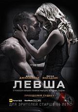Фильм Левша