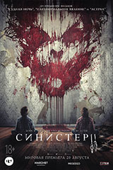 Фильм Синистер 2
