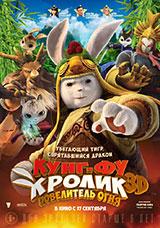Мультфильм Кунг-фу Кролик: Повелитель огня
