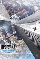 Фильм Прогулка